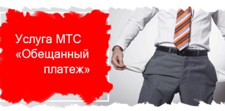 как взять в долг на мтс 50 рублей на телефон номер при минусе