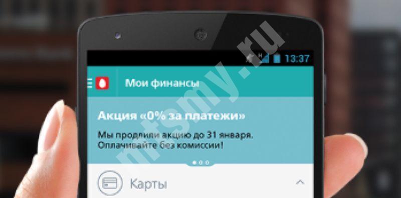 скачать мобильное приложение мтс банк онлайн