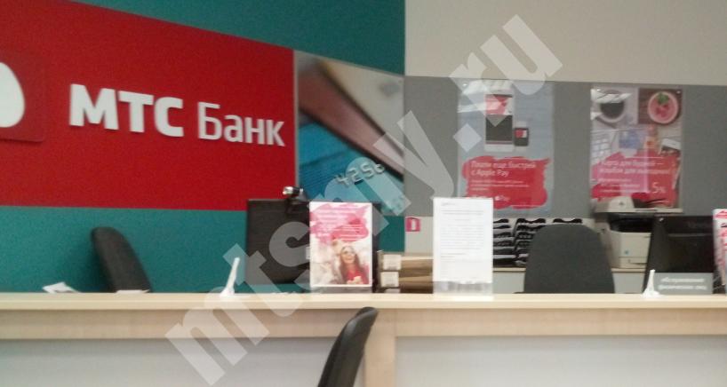 мтс банк связаться с оператором по кредиту