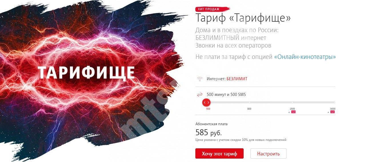 мтс интернет на дачу владимирская область
